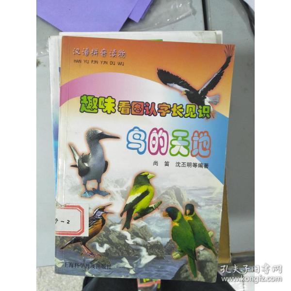 趣味看图认字长见识:鸟的天地