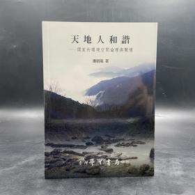 台湾学生书局版  潘朝阳《天地人和谐》