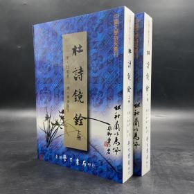 台湾学生书局版  杜甫 著 杨伦 笺注《杜诗镜铨》(上下册,锁线胶订)