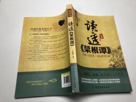 读透经典系列丛书:读透《菜根谭》