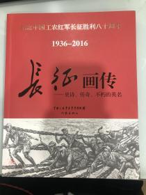 沈尧伊签名钤印➕题词《长征画传:史诗、传奇、不朽的英明》,一版一印