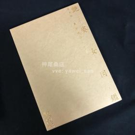 沢渡朔 艳姿女图鉴第叁贴 舞姬旅情
