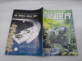 科幻世界2009.1