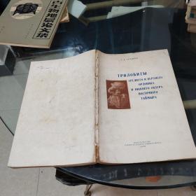TPNJIObNTbI(东泰麦尔中奥陶纪和下老留纪的三叶虫类)