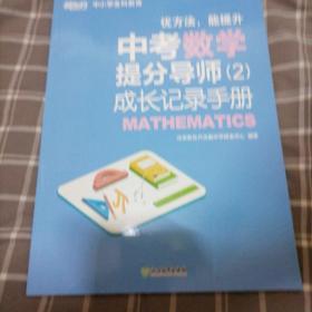 新东方<中考数学提分导师2>成长记录手册。g4