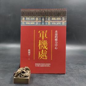 台湾联经版  熊剑平《军机处:永远的权力中心》