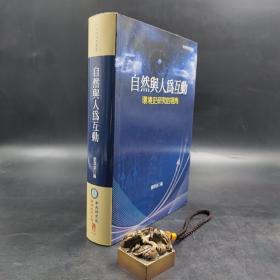 台湾联经版  刘翠溶《自然与人为互动:环境史研究的视角》(精装)