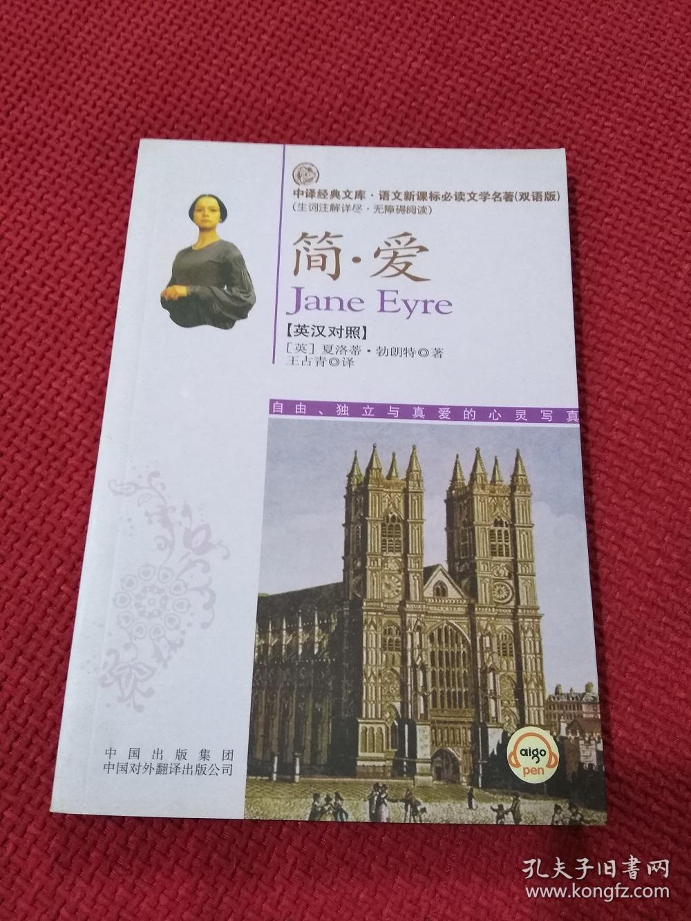 简·爱(英汉对照) 中国对外翻译出版公司