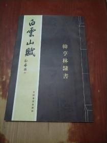 韩亨林隶书:白云山赋