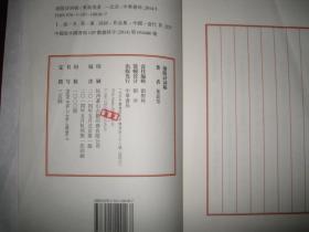 叶嘉莹先生签名,盖印本,,,,[迦陵诗词稿]..宣纸线装珍藏版....中华书局,2014年5月首版首印......[限量版]