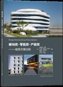 被动房·零能房·产能房-能效方案比较 9787112252145 路德维希·隆恩 中国建筑工业出版社 蓝图建筑书店