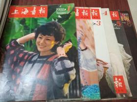 1988年【上海画报】全年1--6期双月刊