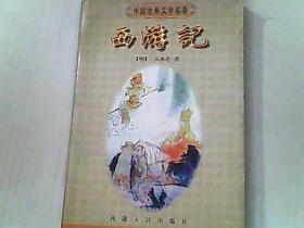 西游记 中国古典文学名著