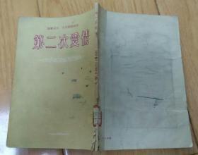 第二次爱情--四幕剧(内有剧照)54年一版一印