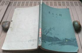 寒夜火种 【63年初版 】