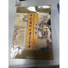 【特价】中国古代十才子全书——凤凰池清]烟霞散人