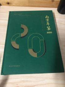 南京年鉴2020年