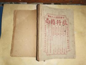 新分类尺牍大全 全一册                    11.2×15.1厘米