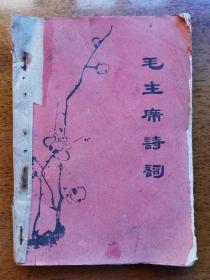 不妄不欺斋之一千二百零三:1968年地方革命造反联合司令部翻印本《毛泽东诗词》