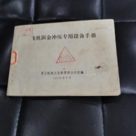 飞机钣金冲压专用设备手册