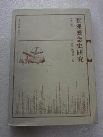 亚洲概念史研究:第二辑