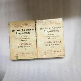 计算机程序设计艺术第一卷 基本算法【第3版】第二卷半数值算法【英文影印版】第2卷塑封未拆(两本合售)