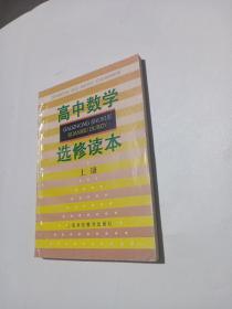 高中数学选修读本 . 上册