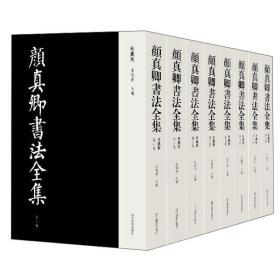 颜真卿书法全集(珍藏版共8册)(精)