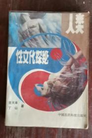 人类性文化探秘 93年1版1印 包邮挂刷