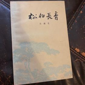 孔网唯一 广东省委书记 大书法家吴南生签赠晋琛同志 《松柏长青》