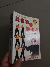 咏春拳之搏击术
