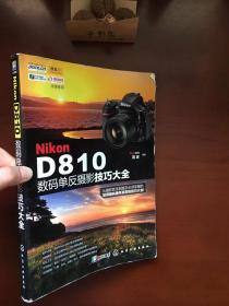Nikon D810数码单反摄影技巧大全