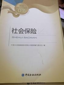 寿险教育训练系列教材07:社会保险