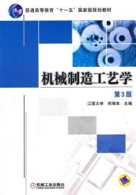 机械制造工艺学(第3版)