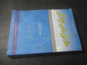 现代维吾尔语  维吾尔文(高等院校教材)