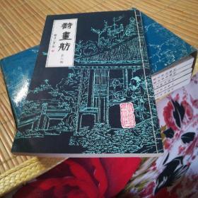 诗画舫(全6册)