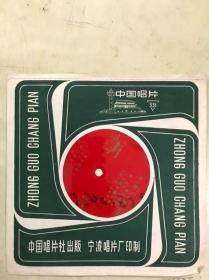 小薄膜唱片:刘小丽(女中音)独唱  戈壁摇篮曲、 幸福从哪里来、家乡的春天、我为朋友唱支歌