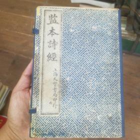 《监本诗经》一函4册8卷合订1本,民国十六年天宝书局,私藏!
