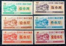 (昆明)东川市工种补差粮票1974六种,共6枚