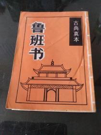 鲁班书(上)