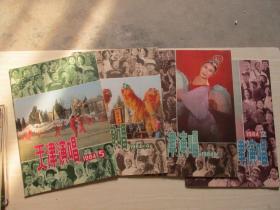 天津演唱 1984年第2、3、4、5、7、8、10、11、12期 共9本合售 见图【564】