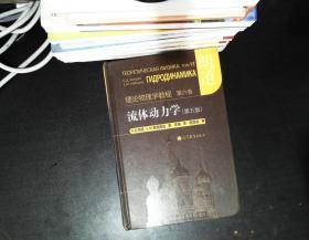 流体动力学 (第5版):朗道理论物理学教程 第6卷