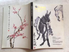 佳和艺品首场书画拍卖会(一)中国书画专场
