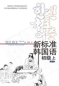 新标准韩国语