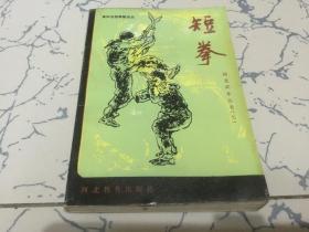 短拳;河北武术丛书七