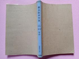 模具技术交流 1974年(1-3期)(5-10期)  合订本