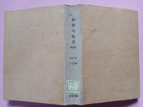 水利与电力1965年  (1-24期)合订本