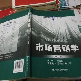 市场营销学(第2版)