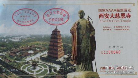 陕西-西安大慈恩寺