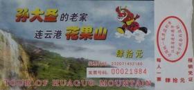 江苏-孙大圣的老家.连云港.黄果山